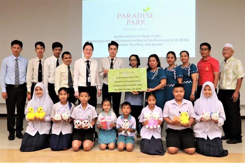 พาราไดซ์ พาร์ค จัดเซอร์ไพรส์แจกของขวัญส่งความสุขให้เด็กๆในชุมชนรอบศูนย์การค้า 6 แห่ง เนื่องในวันเด็กแห่งชาติ