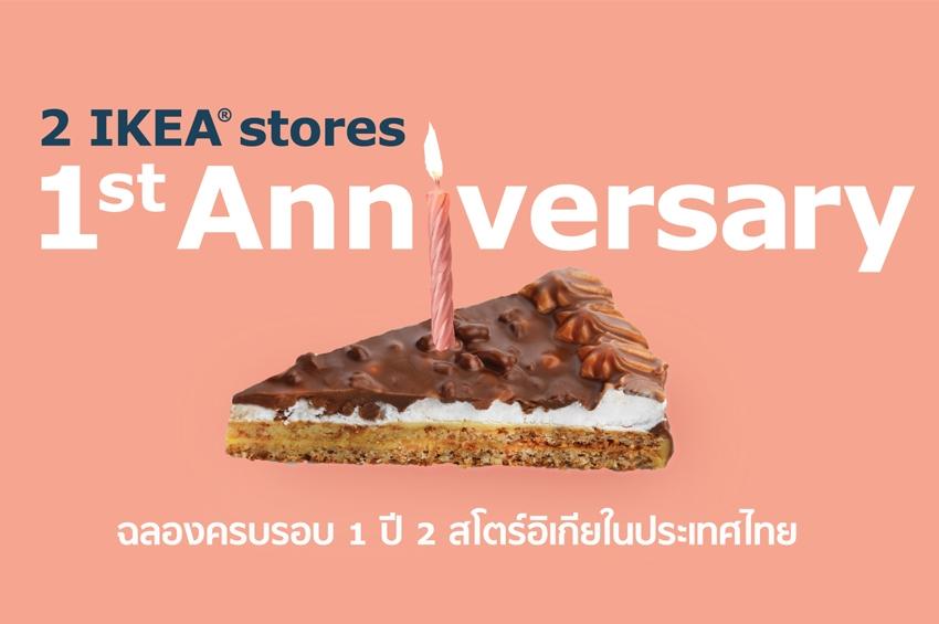 IKEA ครบรอบ พบโปรยิ่งใหญ่ ให้ที่สุดในรอบปีที่สโตร์ 15 – 24 มีนาคมนี้