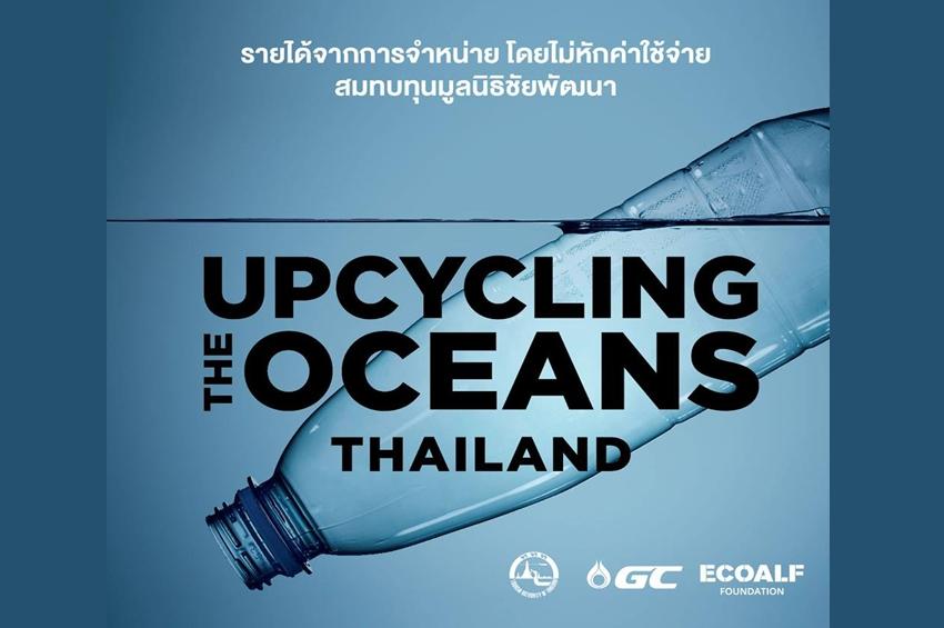 GC ปลื้มจุดกระแสไลฟ์สไตล์เปลี่ยนโลกรักษ์สิ่งแวดล้อมและท้องทะเลให้คนไทย ดันยอดขายเสื้อยืดจากขยะขวดพลาสติกทะลุเป้า