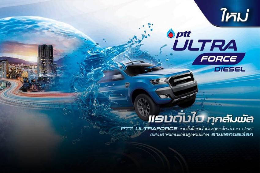 ปตท. เปิดตัวน้ำมันสูตรใหม่ PTT UltraForce Diesel เทคโนโลยีน้ำมันดีเซลสูตรใหม่ที่ผสมสารสูตรพิเศษรายแรกของโลก