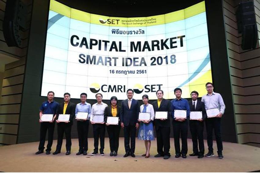 """""""ตลาดหลักทรัพย์ฯ มอบรางวัล Capital Market Smart Idea 2018"""""""