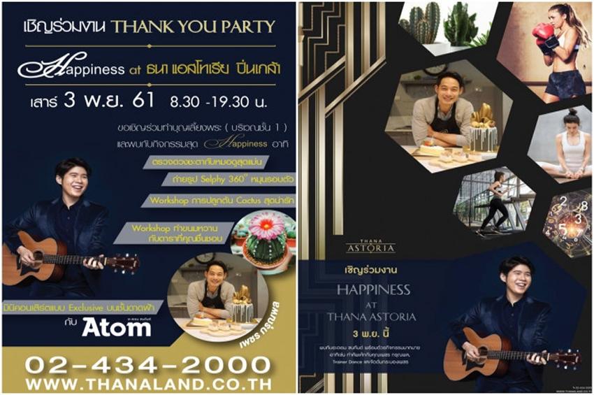 ธนาแลนด์ เชิญร่วมงาน Thank You Party : Happiness at Thana Astoria