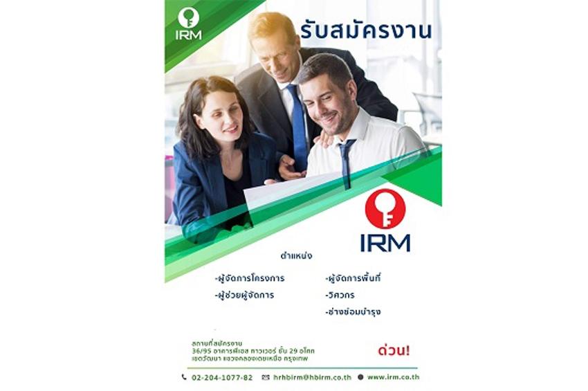 IRM เผยธุรกิจโตสวนกระแส เปิดรับทีมงานเพิ่ม