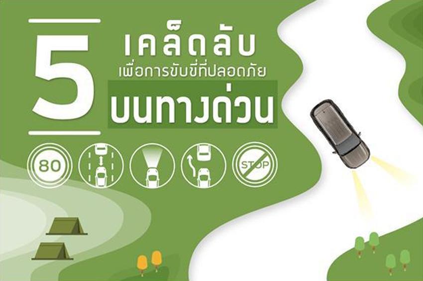 5 เคล็ดไม่ลับขับรถบนทางด่วน เพื่อความมั่นใจและปลอดภัยตลอดการเดินทาง