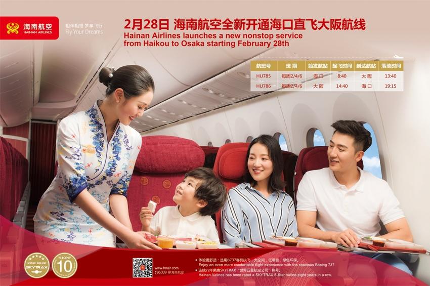 Hainan Airlines เปิดเส้นทางบินตรง 'ไหโข่ว-โอซาก้า'