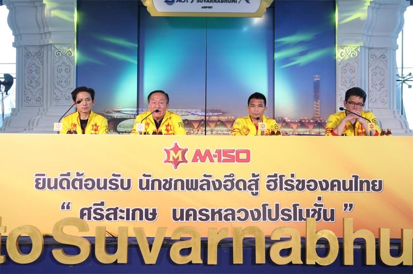 เอ็ม-150 นำทีมต้อนรับฮีโร่นักชกไทย