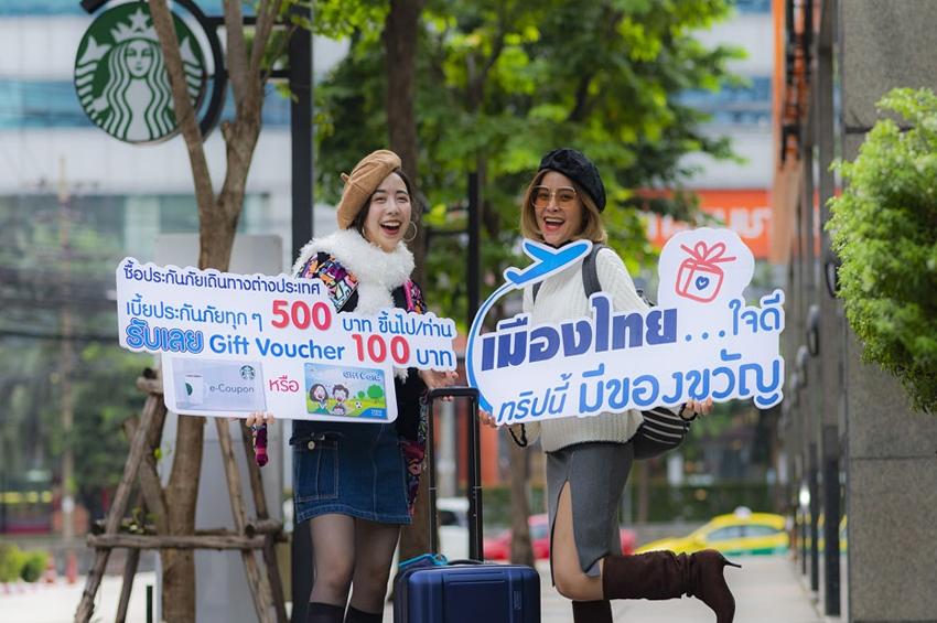 """เมืองไทยประกันภัย จัดแคมเปญพิเศษส่งท้ายปีจอ """"เมืองไทย… ใจดี ทริปนี้มีของขวัญ"""""""