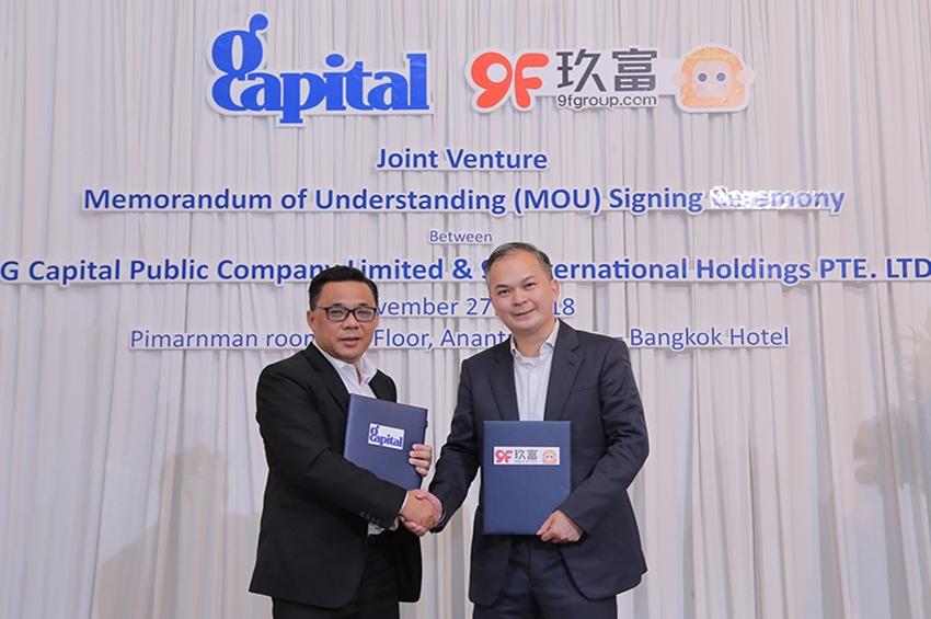 9F Inc. ประกาศความร่วมมือเชิงกลยุทธ์กับ G Capital มุ่งสนับสนุนการใช้เทคโนโลยีในธุรกิจสินเชื่อผู้บริโภคของไทย