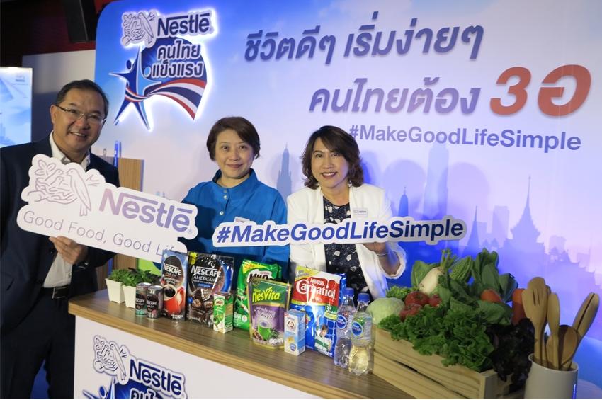 """Nestle ส่งแคมเปญแห่งปี 2562 """"เนสท์เล่ คนไทยแข็งแรง"""""""