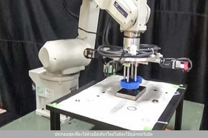 มหาวิทยาลัยญี่ปุ่นพัฒนาเทคนิคมือหุ่นยนต์ ประกอบชิ้นส่วนได้ไม่พึ่ง Jig