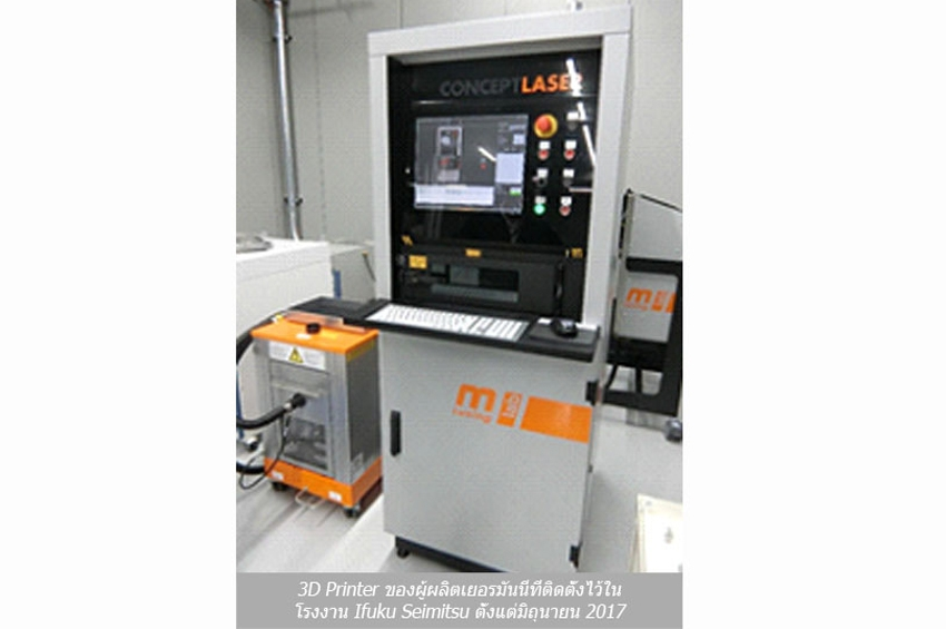บริษัทผลิตชิ้นส่วนในญี่ปุ่น ตั้งเป้าใช้ 3D Printer แทนแม่พิมพ์ เปิดสายการผลิตสำหรับอากาศยานภายในปี 2022