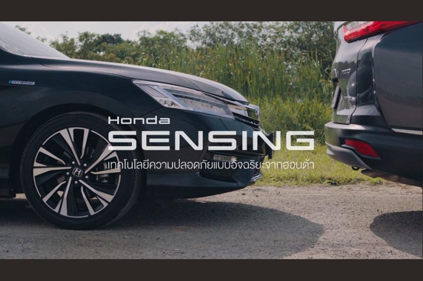 """ฮอนด้า ส่งภาพยนตร์สั้นออนไลน์ """"Sense the Future"""" เซนส์ที่พร้อมรับมือกับสิ่งที่ไม่คาดคิด ตอกย้ำเทคโนโลยีความปลอดภัยแบบอัจฉริยะ Honda SENSING"""