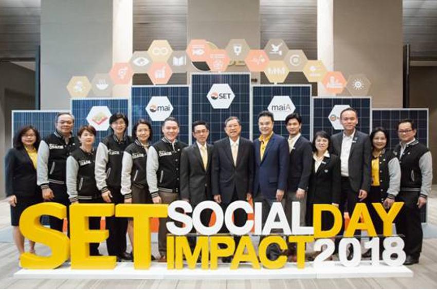"""""""ภาคตลาดทุนสนใจการลงทุนเพื่อสังคมเพิ่มขึ้นต่อเนื่อง ในงาน SET Social Impact Day 2018"""""""