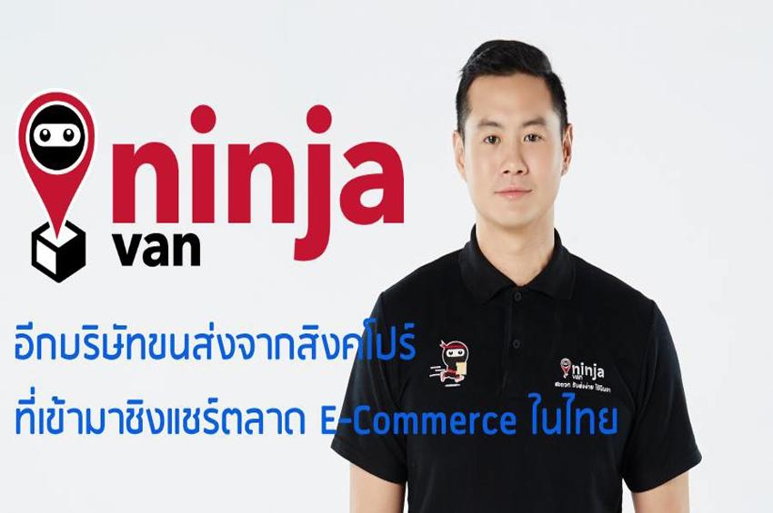รู้จัก Ninja Van ขนส่งหน้าใหม่จากสิงคโปร์ ที่จะมาชิงแชร์จากยักษ์ใหญ่ในตลาดทุกราย