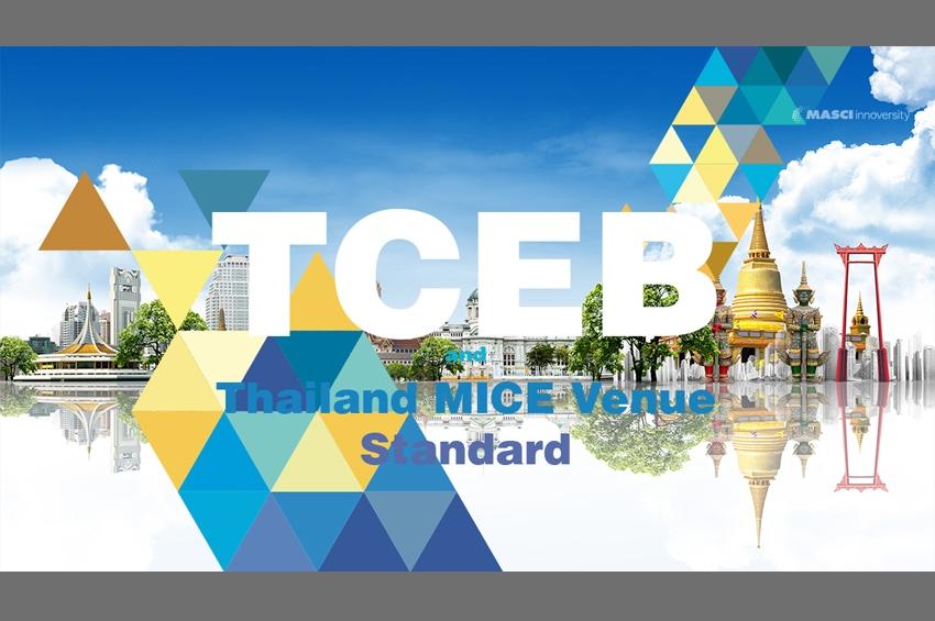 ทีเส็บ ยกร่างแผน 5 ปีพัฒนามาตรฐาน TMVS เสริมความแกร่งไทยก้าวสู่ศูนย์กลางไมซ์เอเชีย