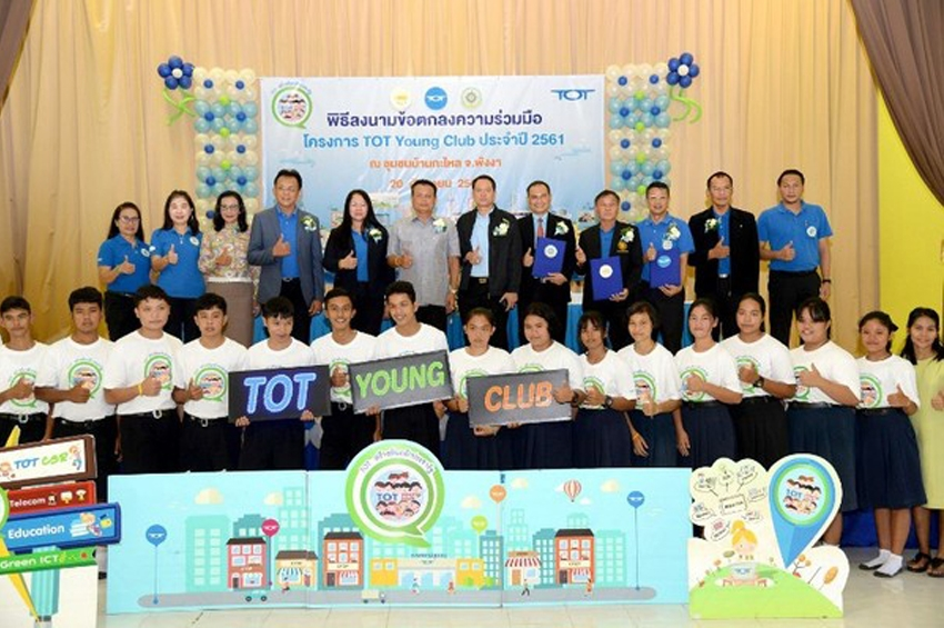 """ทีโอที จัดกิจกรรม CSR ปี 2561 ผลักดันชุมชนบ้านกะไหล จ.พังงา """"TOT Young Club เด็กไทย 4.0 ต้นกล้าประชารัฐ"""""""