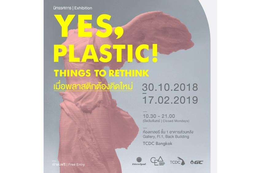 CEA ร่วมกับ พีทีที โกลบอล เคมิคอล จัดแถลงข่าวเปิดนิทรรศการ Yes, Plastic! Things to Rethink เพิ่มมูลค่าให้ขยะพลาสติก