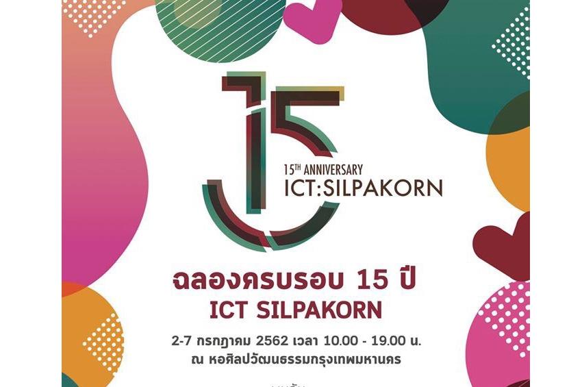 นิทรรศการฉลองครบรอบ 15 ปี ICT SILPAKORN
