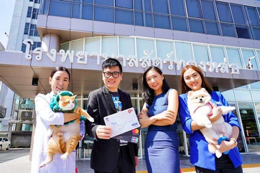 เคทีซีจับมือโรงพยาบาลสัตว์ทองหล่อมอบสิทธิประโยชน์ เอาใจคนรักสัตว์เลี้ยง