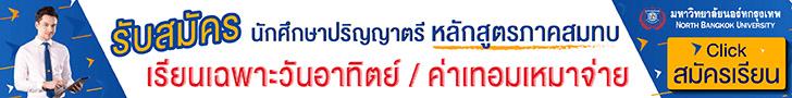 northbkk1-Education-Strip-Head