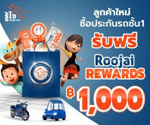 roojai-Insurance-Sidebar2