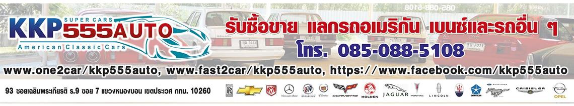KKP555Auto-Automotive-Strip-Content2