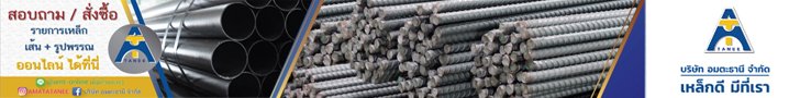 amatatanee-strip-Steel-Strip-Head