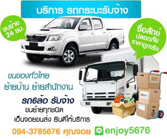 enjoy-Roadways-Sidebar3