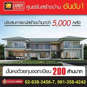 landyhome-Townhome-Sidebar2