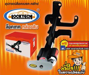locktech-Auto Parts-Sidebar2