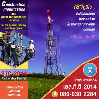 STC-Telecom-Sidebar3