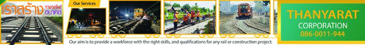 THANYARAT-Railways-Strip-Head