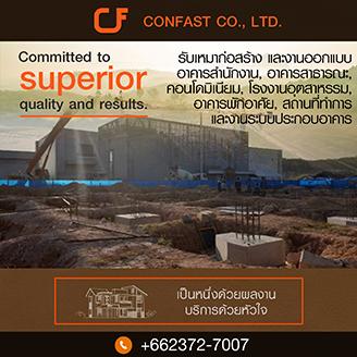 CONFAST-Hospital & Pharma-Sidebar2