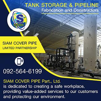 SIAM COVER PIPE-Good Idea-Sidebar2