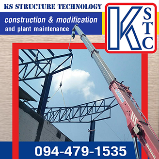 KS STRUCTURE-FMCG-Sidebar3
