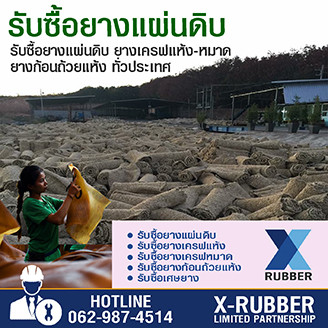 X-RUBBER-Fertilisers & Herbicide-Sidebar2