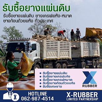 X-RUBBER-Agri Innovation-Sidebar3