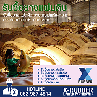 X-RUBBER-Agriculture-Sidebar4