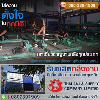 THAI AAJ-Agriculture-Sidebar6