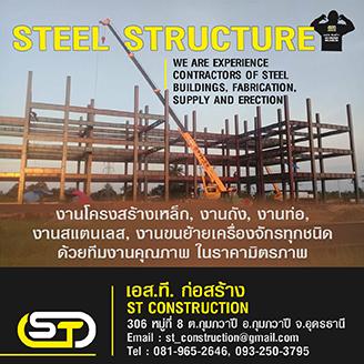 ST CONSTRUCTION-sorus3-Fertilisers & Herbicide-Sidebar3