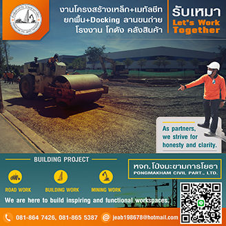 PONGMAKHAM-Agri Innovation-Sidebar1