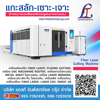 LT industrial group-Auto Parts-Sidebar3