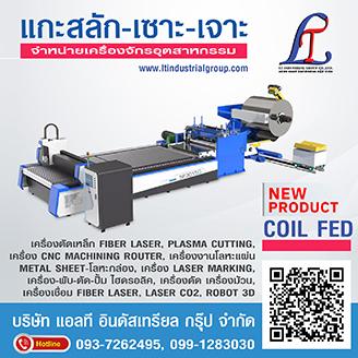 LT industrial group-Household-Sidebar1