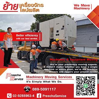PREECHA SERVICE-Roadways-Sidebar1