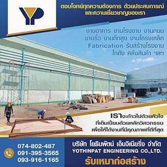 YOTHINPAT-Packaging & Paper-Sidebar2