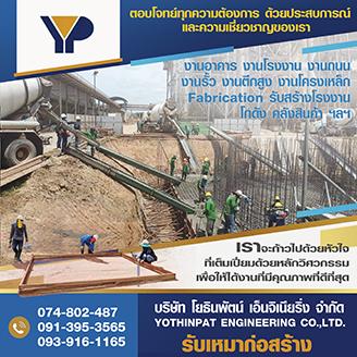 YOTHINPAT-Property-Sidebar5