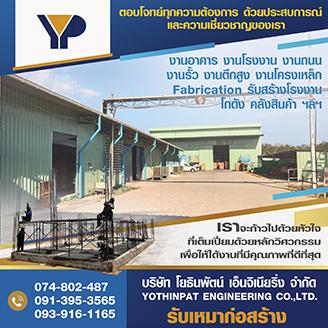 YOTHINPAT-ชวนชิม-Sidebar2