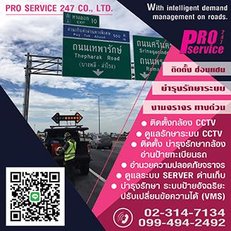 PRO SERVICE 247-Roadways-Sidebar2
