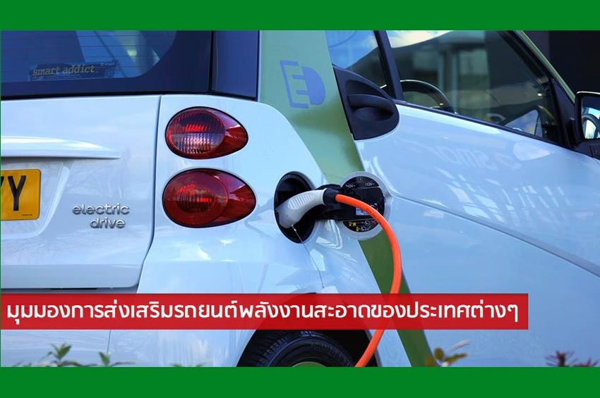 """ส่อง 5 ประเทศ นโยบายชัดเจน """"รถยนต์พลังงานสะอาด"""""""