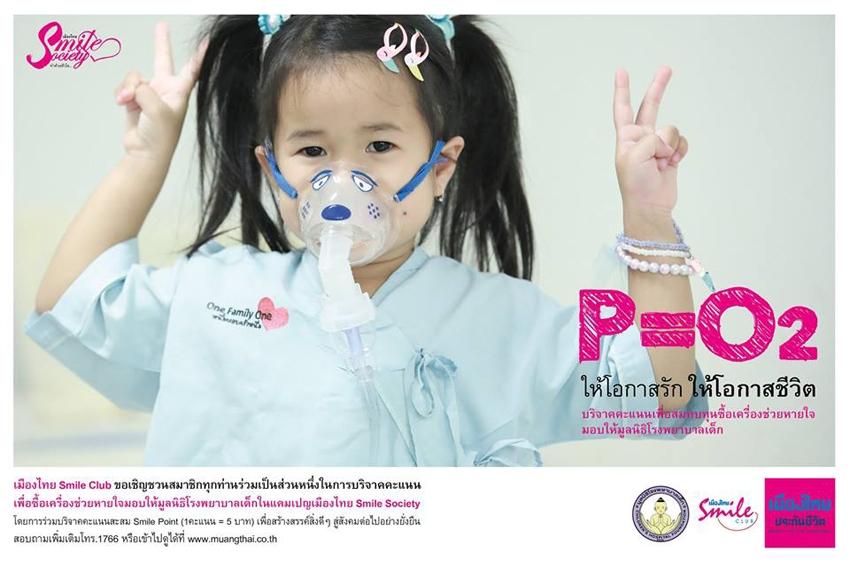 เมืองไทย Smile Society : ให้โอกาสรัก ให้โอกาสชีวิต